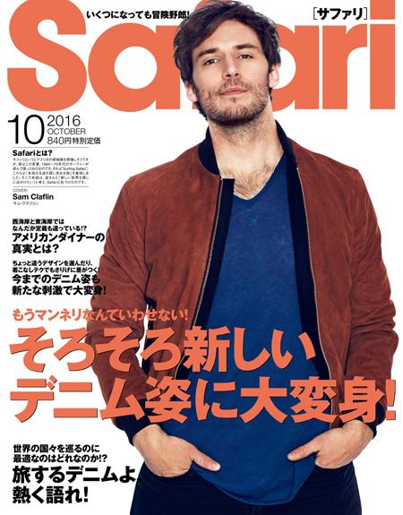 日之出出版 Safari[サファリ]2016年10月号 表紙小サイズ