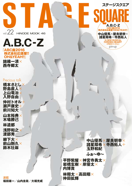 STAGE SQUARE vol.22 COVER:A.B.C-Z