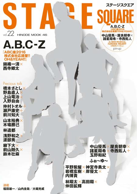 A.B.C-Z STAGE SQUARE[ステージスクエア]vol.22 表紙