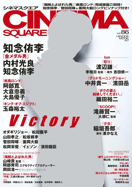 知念侑李 CINEMA SQUARE[シネマスクエア]vol.86 表紙