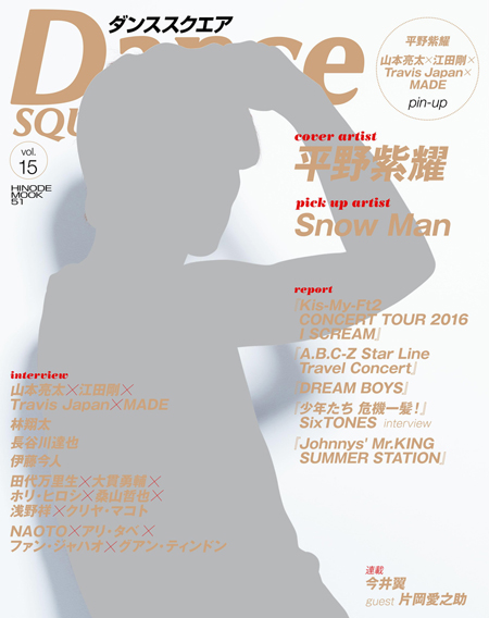 Dance SQUARE vol.15 COVER:平野紫耀