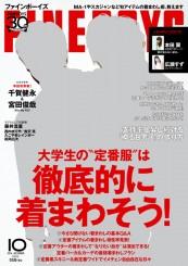 千賀健永 宮田俊哉 FINEBOYS[ファインボーイズ]2016年10月号 表紙