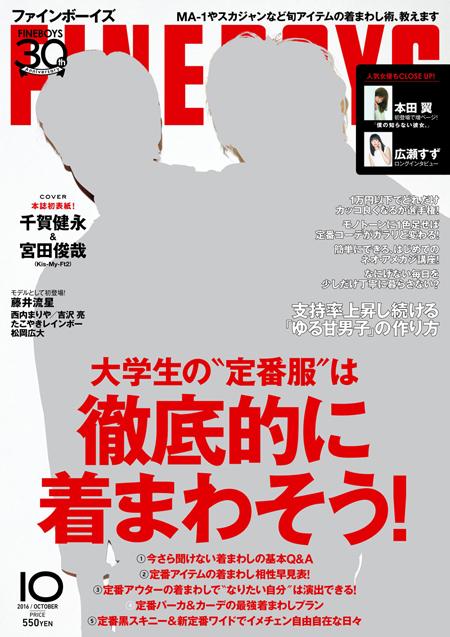 日之出出版 FINEBOYS[ファインボーイズ]2016年10月号 表紙小サイズ