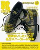 日之出出版 FINEBOYS靴[ファインボーイズ靴]vol.7 表紙