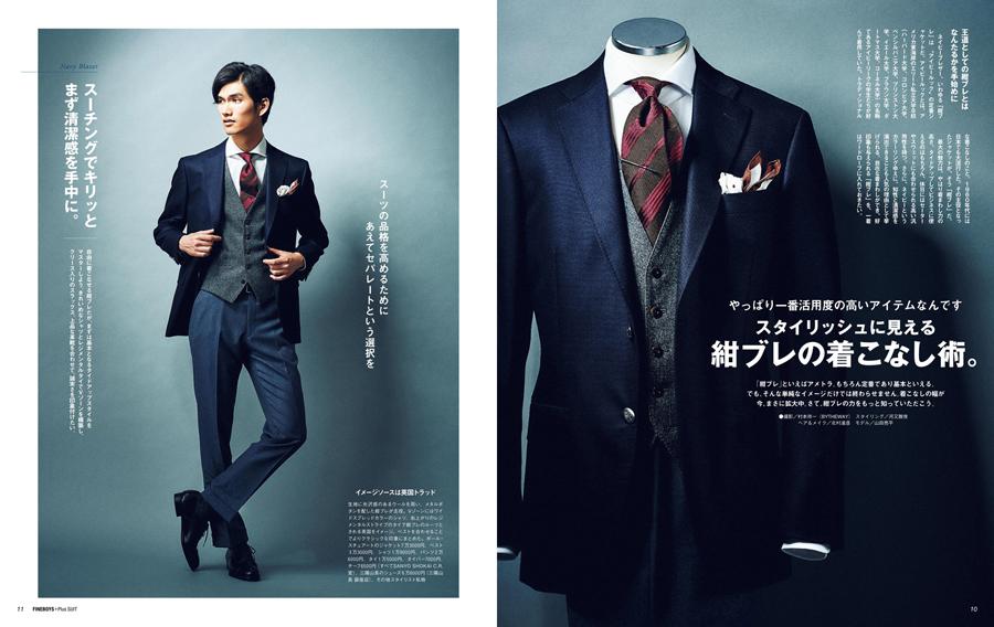 FINEBOYS plus SUIT Vol.26 '16-'17秋冬号<br/>スーツの定番とトレンド!