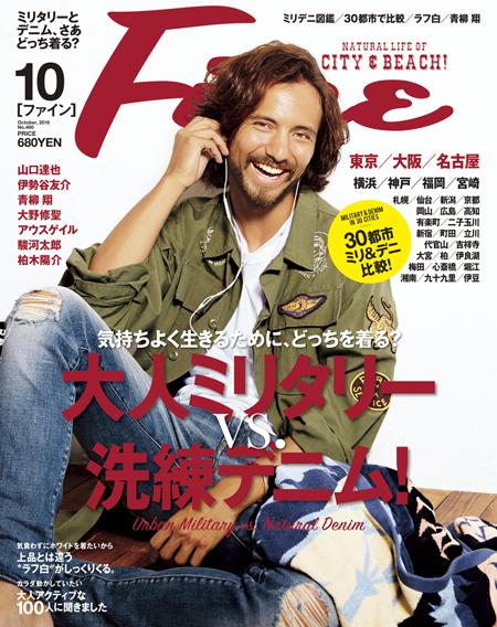日之出出版 Fine[ファイン]2016年10月号 表紙小サイズ
