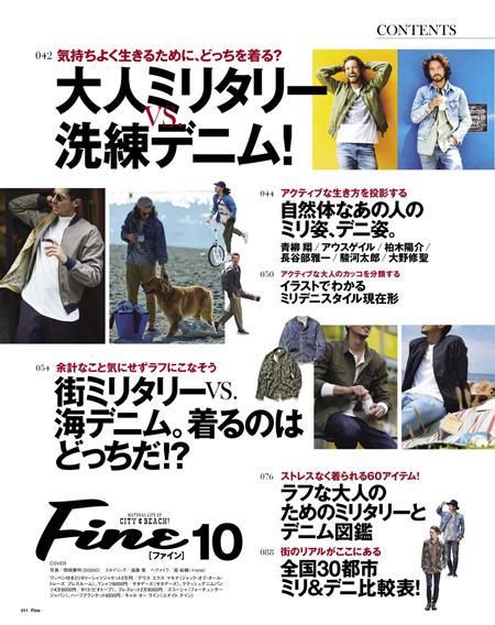日之出出版 Fine[ファイン]2016年10月号 目次(1)