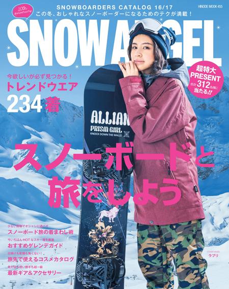 日之出出版 SNOW ANGEL[スノーエンジェル]'16-'17 表紙