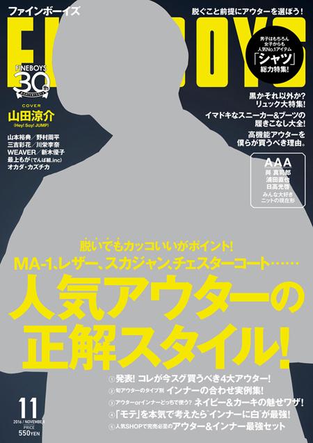 日之出出版 FINEBOYS[ファインボーイズ]2016年11月号 表紙小サイズ