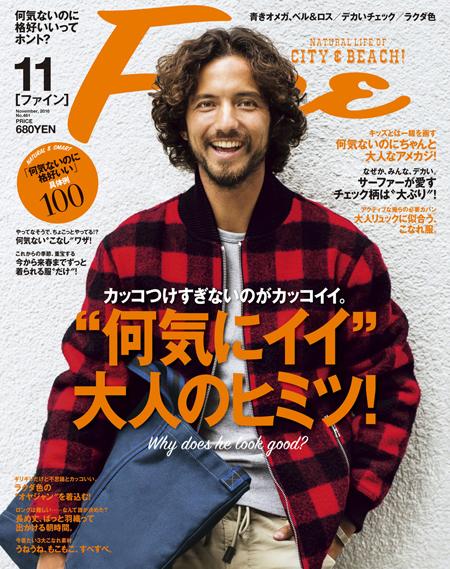 日之出出版 Fine[ファイン]2016年11月号 表紙小サイズ