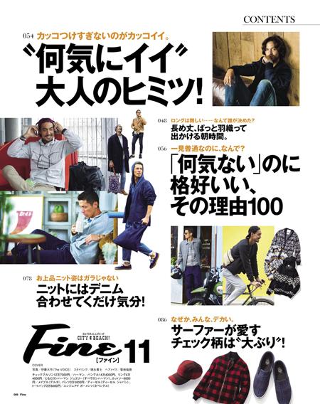 日之出出版 Fine[ファイン]2016年11月号 目次(1)
