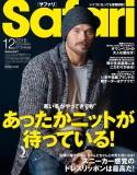 ケラン・ラッツ Safari[サファリ]2016年12月号 表紙