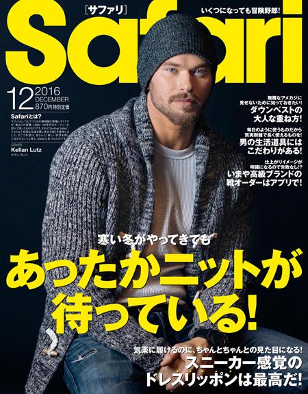 日之出出版 Safari[サファリ]2016年12月号 表紙小サイズ