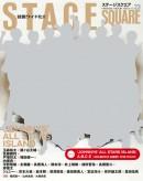 ジャニーズオールスター STAGE SQUARE[ステージスクエア]vol.23 表紙