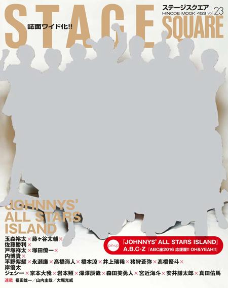 STAGE SQUARE vol.23 COVER:JOHNNYS' ALLSTARS ISLAND