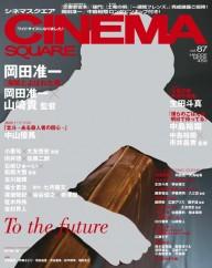 岡田准一 CINEMA SQUARE[シネマスクエア]vol.87 表紙