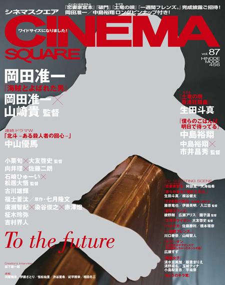 日之出出版 CINEMA SQUARE[シネマスクエア]vol.87 表紙小サイズ