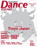 Travis Japan Dance SQUARE[ダンススクエア]vol.16 表紙