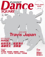 Travis Japan Dance SQUARE[ダンススクエア]vol.16 表紙