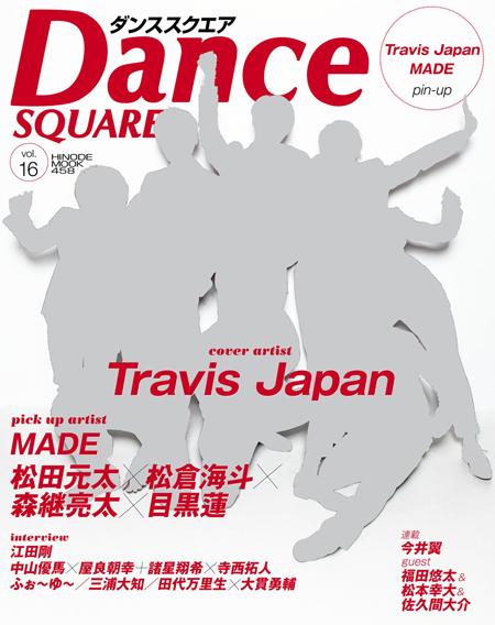 日之出出版 Dance SQUARE[ダンススクエア]vol.16 表紙小サイズ
