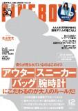 北山宏光 FINEBOYS[ファインボーイズ]2016年12月号 表紙