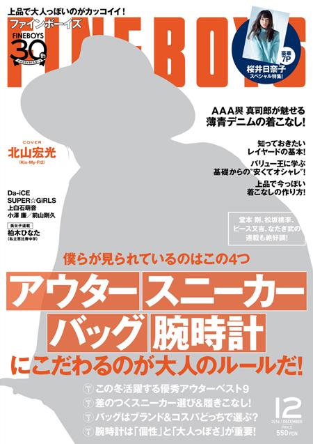 日之出出版 FINEBOYS[ファインボーイズ]2016年12月号 表紙小サイズ