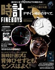 日之出出版 FINEBOYS時計[ファインボーイズ時計]vol.11 表紙