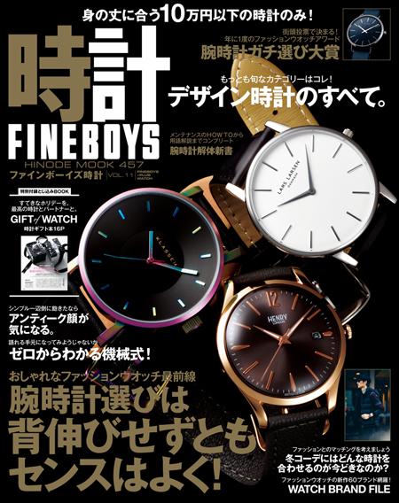 FINEBOYS時計[ファインボーイズ時計]vol.11 表紙小サイズ