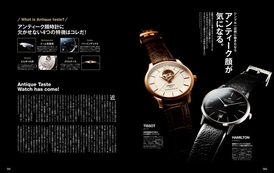 FINEBOYS時計 Vol.11 背伸びせずともセンスはよく!