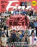 スナップ特集 Fine[ファイン]2016年12月号 表紙