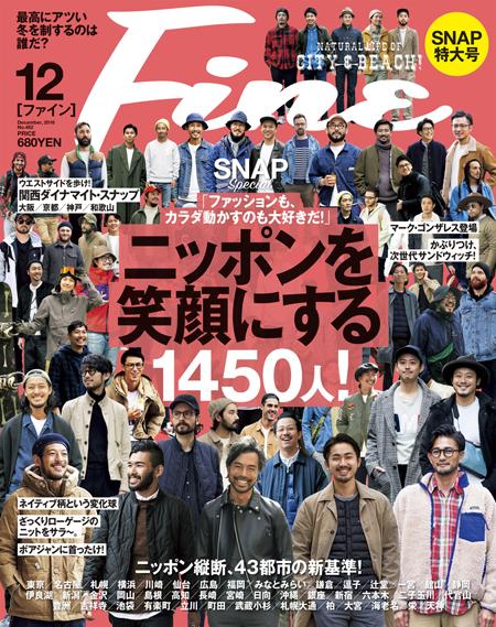 日之出出版 Fine[ファイン]2016年12月号 表紙小サイズ