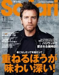 ユアン・マクレガー Safari[サファリ]2017年1月号 表紙