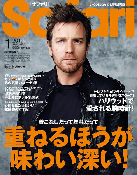 日之出出版 Safari[サファリ]2017年1月号 表紙小サイズ