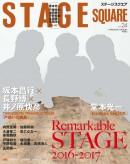 坂本昌行 長野博 井ノ原快彦 STAGE SQUARE[ステージスクエア]vol.24 表紙