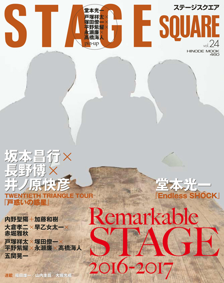 STAGE SQUARE vol.24 COVER:坂本昌行、長野博、井ノ原快彦