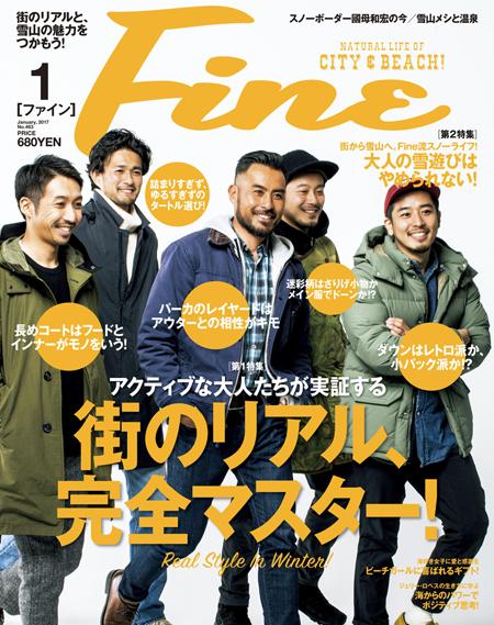 日之出出版 Fine[ファイン]2017年1月号 表紙小サイズ