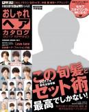 平野紫耀 FINEBOYS Plus Hair おしゃれヘアカタログ 2017春号 表紙