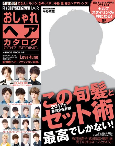 日之出出版 FINEBOYS Plus Hair おしゃれヘアカタログ 2017春号 表紙小サイズ