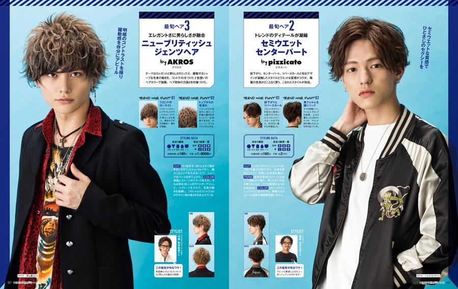 おしゃれヘアカタログ 2017春  この旬髪とセット術 最高でしかない!<br/>COVER:平野紫耀