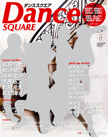 Dance SQUARE vol.17 <font size=