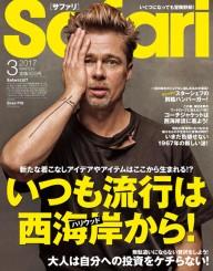 ブラッド・ピット Safari[サファリ]2017年3月号 表紙