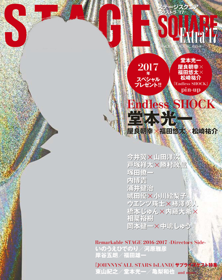 STAGE SQUARE Extra'17 COVER:堂本光一