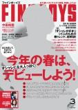 中島裕翔 FINEBOYS[ファインボーイズ]2017年3月号 表紙