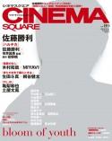佐藤勝利 CINEMA SQUARE[シネマスクエア]vol.89 表紙