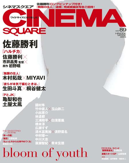 日之出出版 CINEMA SQUARE[シネマスクエア]vol.89 表紙小サイズ