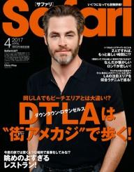 クリス・パイン Safari[サファリ]2017年4月号 表紙