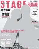 滝沢秀明 三宅健 STAGE SQUARE[ステージスクエア]vol.25 表紙
