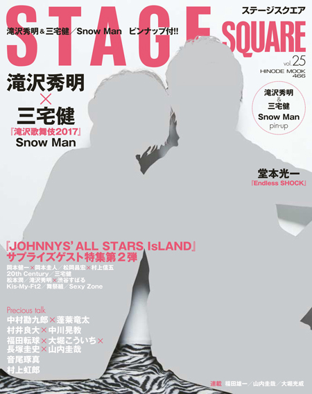 STAGE SQUARE vol.25 COVER:滝沢秀明、三宅健