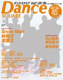 Snow Man Safari[サファリ]2017年5月号 表紙