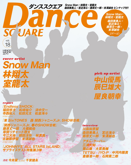 Dance SQUARE vol.18 COVER:Snow Man、林翔太、室龍太
